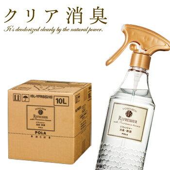POLA シャワーブレイクプラス リフレッシャー 【衣類・布製品消臭剤】無香料 10L