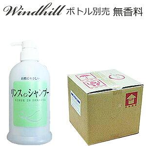 【安心の日本製】 【無香料】Windhill 植物性 業務用 リンスインシャンプー 20L