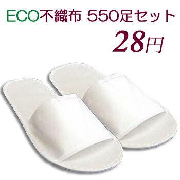 【ECO】不織布 使い捨てスリッパ つり下げ穴付袋入 生地を含む厚み4mm (1セット550足入)