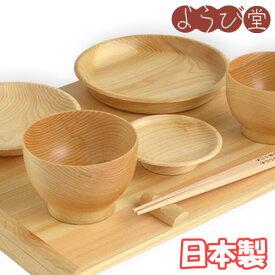 東濃ひのきお食い初め食器卓膳セット / 日本製 木製 百日祝い 100日祝 お祝い 出産祝い 赤ちゃん 離乳食