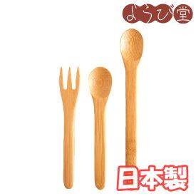 すす竹ベビースプーン&フォーク3点セット / メール便可 / 離乳食 子供 食器 日本製