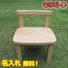 【受注生産】ひのき 子供いす 無着色オイル仕上げ 名入れ付 / 出産祝い 木製椅子 日本製
