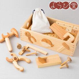 木の玩具 ちびっ子大工道具セット 山のくじら舎 日本製