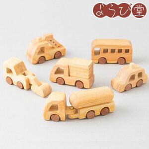 木の玩具 はたらく自動車 山のくじら舎 日本製