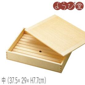 ヤマコー ネタ箱 中 目皿・木製蓋付 37.5x29xH7.7cm / 木製 業務用 寿司ネタケース 日本製