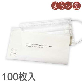 マスク仮置き用 紙包み 100枚入 20X11.5cm