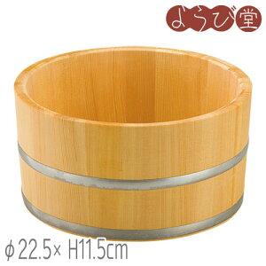 ヤマコー 椹・湯桶 ステンレスタガ φ22.5xH11.5cm / 木製 風呂桶 日本製