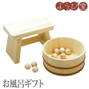 お風呂小町 宴セット 化粧箱入 / 木製 風呂桶 風呂椅子 湯玉 セット