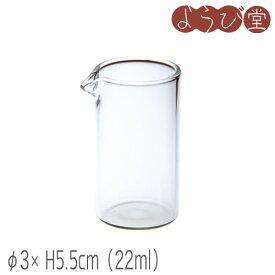 硝子 丸 ミニポット 高 φ3xH5.5cm 22ml / ガラス ミルクピッチャー クリーマー 日本製