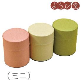 ぽッ・かん 和ノイロ ミニ φ5.8xH7cm / 茶缶 茶筒 ブリキ缶 小物入れ 日本製