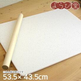 ペストリーボード 人工大理石 53.5×43.5cm / めん台 キッチンツール
