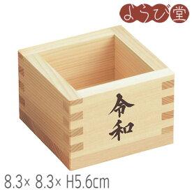 【受注生産】檜 1合桝 『令和』 8.3x8.3xH5.6cm 170ml