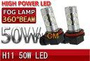 LED フォグランプ H11 CREE アウディ/Audi TT H18〜 8J 50W 2個セット YOUCM/ユーシーエム