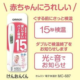体温計 オムロン 送料無料 早い 15秒 MC-687 けんおんくん スピード検温 15秒 OMRON 電子体温計 わき専用 ワキ下専用 収納ケース付き 在庫あり (非接触 体温計ではありません) MC-687