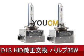 Volvo XC70 H19〜 BB63 ロービーム D1S 純正交換 HIDバルブ 35W[1年保証][YOUCM]