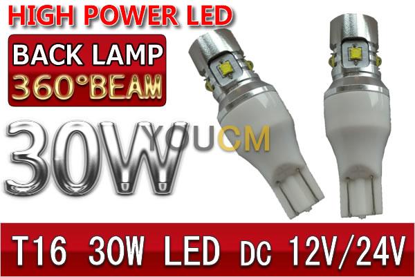 スズキ ジムニー H17.10〜 JB23W T16 30W 360°照射 ハイパワーバックランプ LED 左右2個セット 6000K 12V/24V[1年保証][YOUCM]