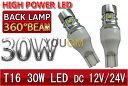 日産 エルグランド H16.8〜H22.7 E51 T16 30W 360°照射 ハイパワーバックランプ LED 左右2個セット 6000K 12V/24V[1...