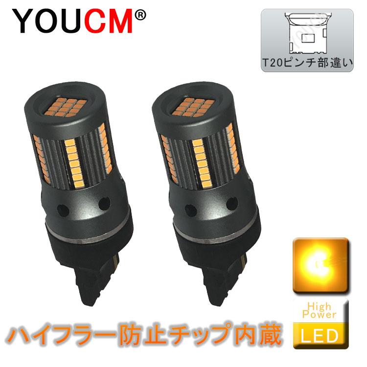 トヨタ エスティマ H28.6〜 ACR5# LED仕様 リア ウインカー アンバー T20ピンチ部違い(WX3×16d) 30W ハイパワー LED ウィンカー 爆光