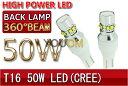 トヨタ セルシオ H15.8〜H18.5 UCF30・31 T16 50W 360°照射 ハイパワーバックランプ LED 左右2個セット 6000K 12V/2...