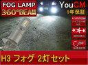 フォグランプ専用LED H3 50W ハイパワー LED 左右2個セット 6000K[1年保証][YOUCM]