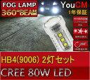 フォグランプ専用LED HB4(9006) 80W ハイパワー LED 左右2個セット 6000K[1年保証][YOUCM]