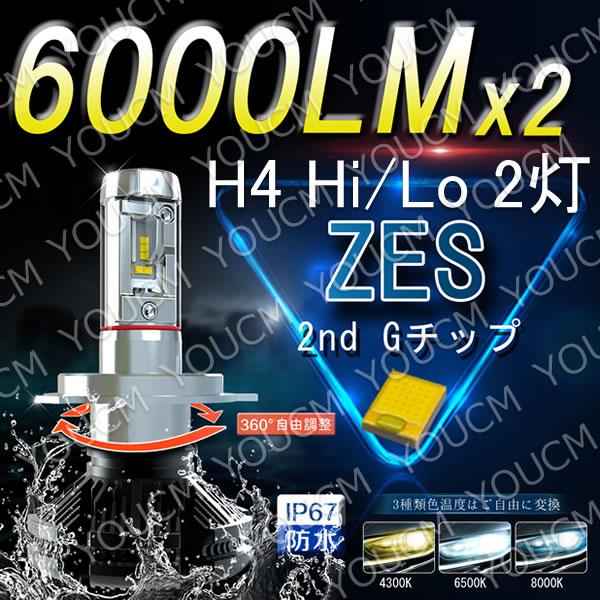 トヨタ NOAH H16.8〜H19.5 AZR6#系 【車検対応】LUMLEDSチップ LEDヘッドライト H4 Hi/Lo オールインワン一体型 最新ZES チップ 6000LmX2 6500K(純白色) 変光シール付4300K(黄色),8000K(蒼白色)調整可 細い発光 角度調整機能 DC 12v/24v [YOUCM][2年保証付き]