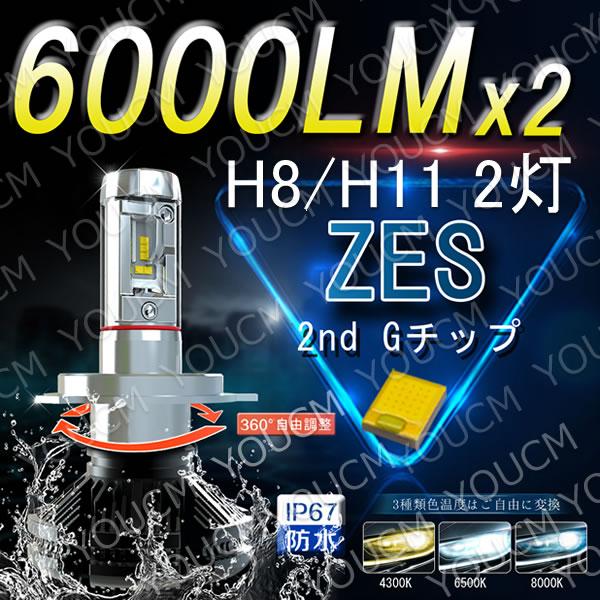 レクサス CT H23.1〜H25.12 ZWA10 ロービーム 【車検対応】LUMLEDSチップ LEDヘッドライト H8/H11 オールインワン一体型 最新ZES チップ 6000LmX2 6500K(純白色) 変光シール付4300K(黄色),8000K(蒼白色)調整可 細い発光 角度調整機能 DC 12v/24v [YOUCM][2年保証付き]