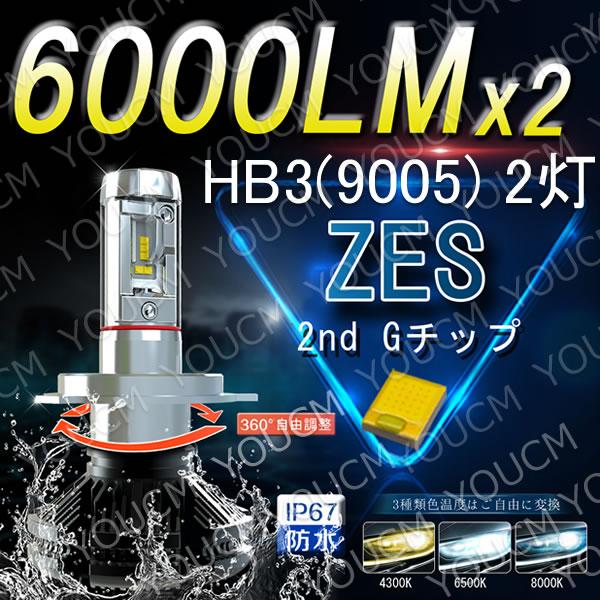 トヨタ プログレ H17.12〜H19.5 JCG1#系 丸型フォグランプ ハイビーム 【車検対応】LUMLEDSチップ LEDヘッドライト HB3(9005)オールインワン一体型 最新ZES チップ 6000LmX2 6500K 変光シール付4300K,8000K 細い発光 DC 12v/24v [YOUCM][2年保証]