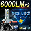 BMW X5 H19〜 E70 フォグ H8/H11 LEDヘッドライト PHILIPS 最新ZES チップ 6000LmX2 6500K 変光シール4300K...