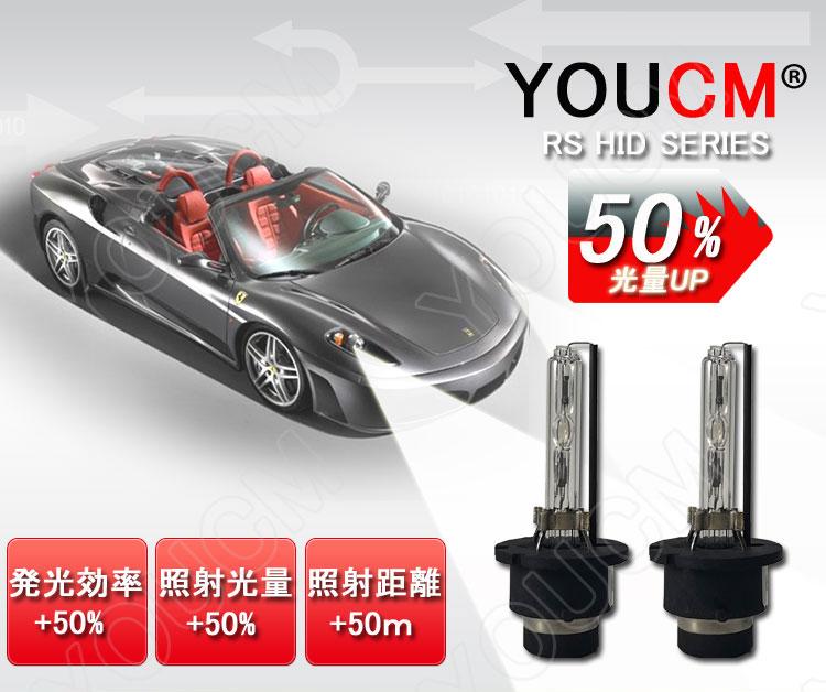 日産 ラフェスタ H19.5〜 B30 ロービーム H1 RS 光量150%UP 超低電圧起動 6層基盤 12V 35W超薄 Premium HIDキット 4300K/6000K[1年保証][YOUCM]
