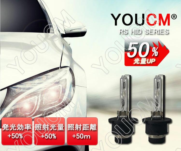 トヨタ ランドクルーザー 80 H7.1〜H9.12 FJ・FZJ・HDJ・HZJ8系 フォグ H3C RS 光量150%UP 超低電圧起動 6層基盤 12V 35W超薄 Premium HIDキット 4300K/6000K[1年保証][YOUCM]