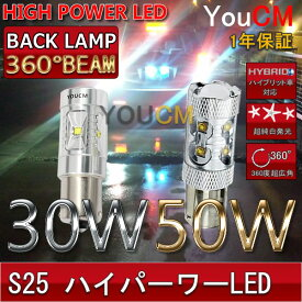 スズキ ジムニー H2.2〜H7.10 JA11系 バックランプ S25シングル 30W/50W 360°照射 ハイパワーバックランプ LED 左右2個セット 6000K 12V/24V[1年保証][YOUCM]