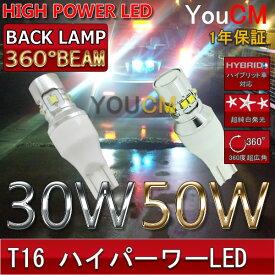マツダ CX-5 H27.1〜 KE##W バックランプ T16 30W/50W 360°照射 ハイパワーバックランプ LED 左右2個セット 6000K 12V/24V[1年保証][YOUCM]