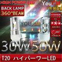 トヨタ SAI H25.8〜 バックランプ T20シングル 30W/50W 360°照射 ハイパワーバックランプ LED 左右2個セット 6000K 1…