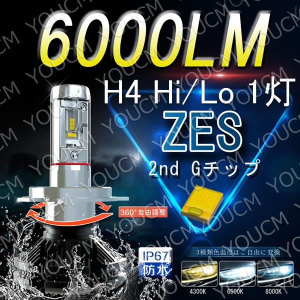 Yamaha シグナスX 2003-2007 BC-SE12J 車検対応LEDヘッドライト H4 Hi/Lo オールインワン一体型 LUMLEDS 最新ZES チップ 6000Lm 6500K(純白色) 細い発光 角度調整機能付き DC 12v/24v 変光シール付4300K(黄色),8000K(蒼白色)調整可 1灯 YOUCM[05P01Oct16]2年保証付き