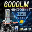 1灯分LEDヘッドライト HB4(9006) オールインワン一体型 PHILIPSチップ 最新ZES チップ 6000Lm 6500K(純白色) 細い発光 角度...