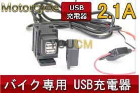 SUZUKI ブルバードM109R 2006〜2011 バイク専用 12V 防水キャップ付き USB充電器