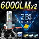【車検対応】LUMLEDSチップ LEDヘッドライト オールインワン一体型 最新ZES チップ 6000LmX2 6500K(純白色) 細い発光 角度調整機能付...