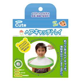 ベビーキュート ヘアキャッチトレイ 丸型ケープ スキハサミ 散髪ハサミ ヘアカット 散髪用品 赤ちゃん ベビー 子供 ケープ
