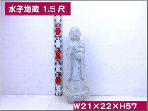 白御影石 水子地蔵1.5尺(16kg)
