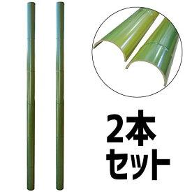 人工竹 流しそうめん 流し竹のみ φ8cmx2m 2本<送料無料>【流しそうめん竹】【流しそうめん】【流しそうめん人工竹】【流しそうめん竹セット】