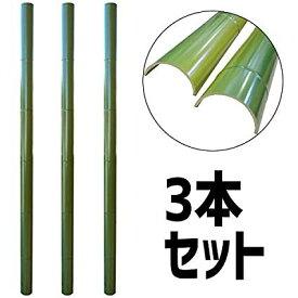 人工竹 流しそうめん 流し竹のみ φ8cmx1.3m 3本 <送料無料>【流しそうめん竹】【流しそうめん】【流しそうめん人工竹】
