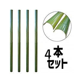 人工竹 流しそうめん 流し竹のみ φ8cmx2m 4本<送料無料>【流しそうめん竹】【流しそうめん】【流しそうめん人工竹】【流しそうめん竹セット】