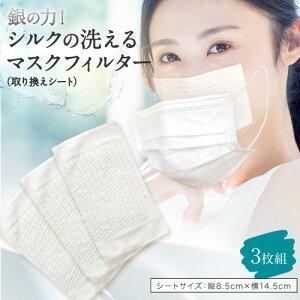 使い捨て マスク 洗える
