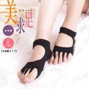 【両足セット】美求足(お部屋タイプ)【足指・足裏健康】履くだけで土ふまずをグイグイ刺激!より効果的に外反母趾を…