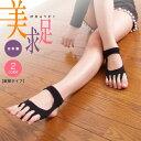 【両足セット】美求足(運動タイプ)【足指・足裏健康】土ふまずをグイグイ刺激!ヨガソックスにも♪ 指なし ソック…