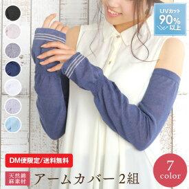 【2組】【送料無料】奈良の靴下屋さんが作った綿麻100% アームカバー 天然素材 美求足 涼しい 日焼け対策 UV対策 指なしアームカバー UVカット ロング 涼しい おしゃれ UV手袋 手袋 指なし 腕カバー