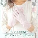 おやすみシルク100%手袋 美求足 シルク 絹 100% 100% ハンドケア つるつる 手袋 手袋 シルク手袋