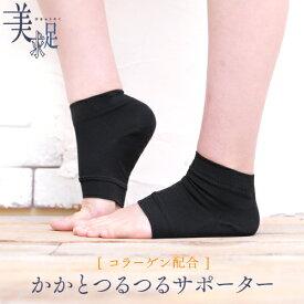 (1足組)かかとつるつる コラーゲンサポーター 美求足 かかとつるつる靴下 着圧ソックス 足首サポーター かかと 足首 サポーター かかとツルツル かかとケア 靴下 かかとちゃん かかと 角質ケア 奈良県 日本製 送料無料