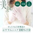 おやすみシルク100%手袋 美求足 シルク 絹 100% 100% ハンドケア つるつる 手袋 手袋
